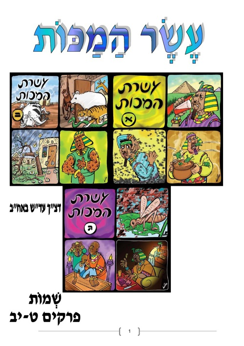 שמות 2 עשר המכות פרקים ט-יב
