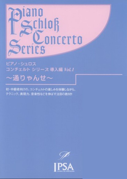 pianoschloss Pre vol.1