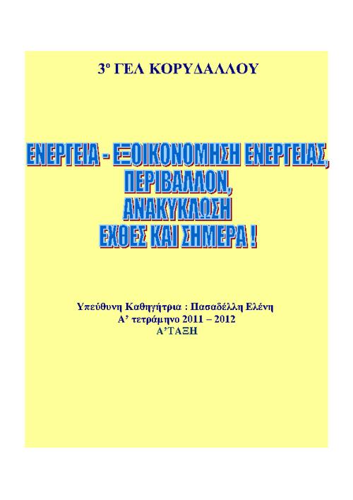 EE-5: ΕΝΕΡΓΕΙΑ-ΠΕΡΙΒΑΛΛΟΝ-ΑΝΑΚΥΚΛΩΣΗ