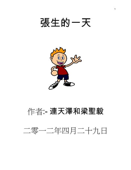 張生的一天 (Zhangsheng's Day)