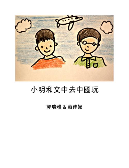 小明和文中去中國玩