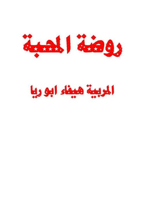 rwda almhba