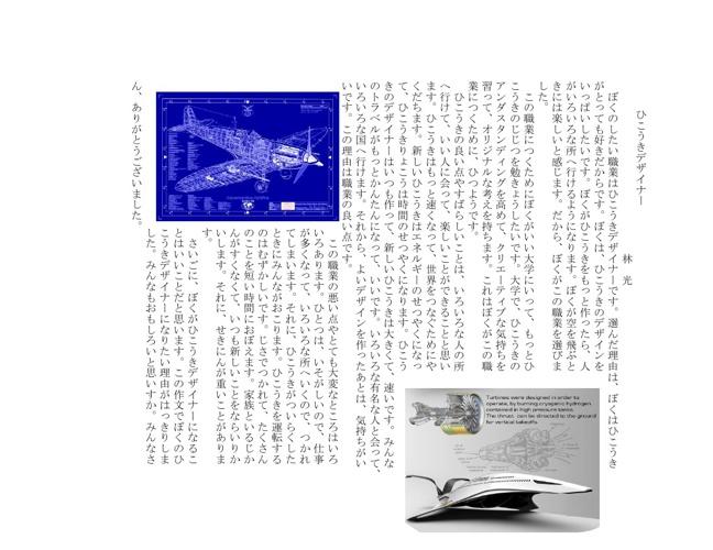 ひこうきデザイナー作文
