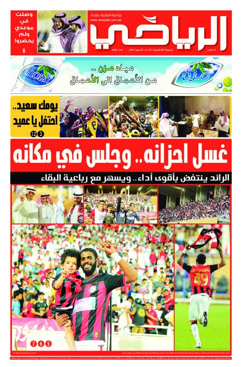 الجمعة 27 / 5 / 2016 العدد 6956