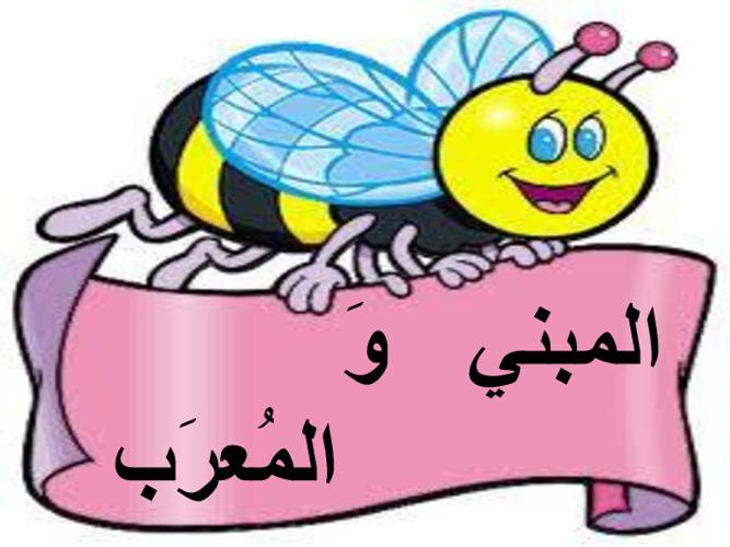 البناء والاعراب في اللغة العربية