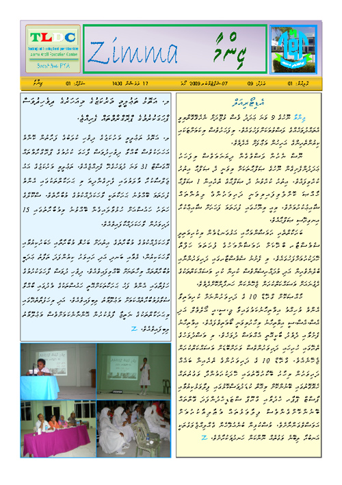 Zimma- Laamu Atoll Education Centre's First Wall newspaper