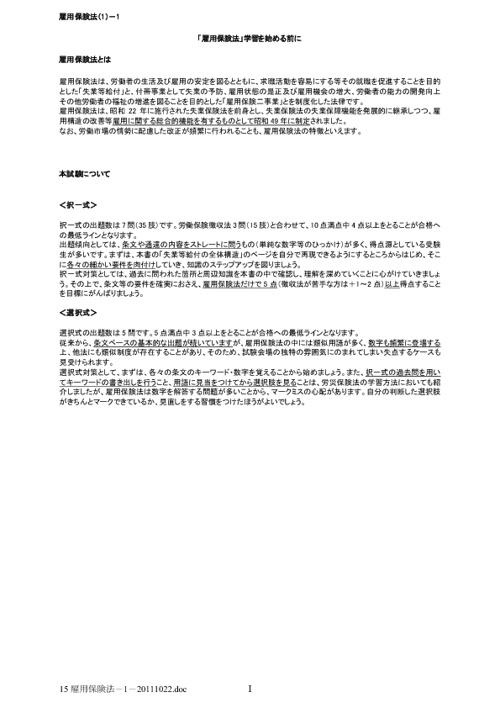 03_雇用保険法