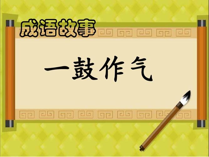 Proverb Chinese_1_YiGuZuoQi