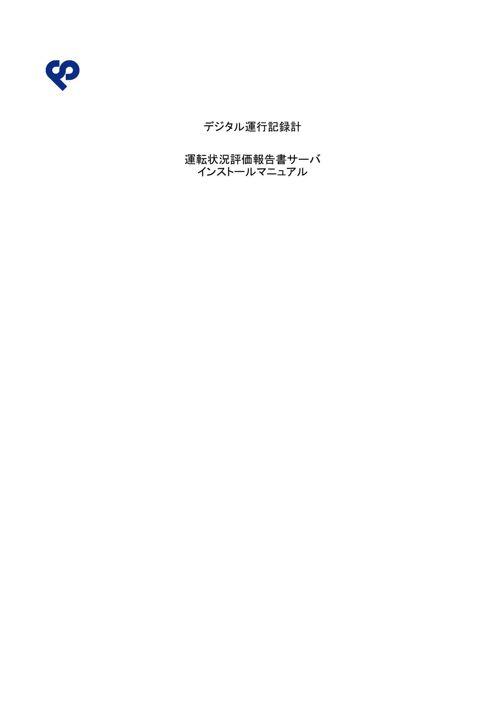 DBインストールマニュアル_FSDT