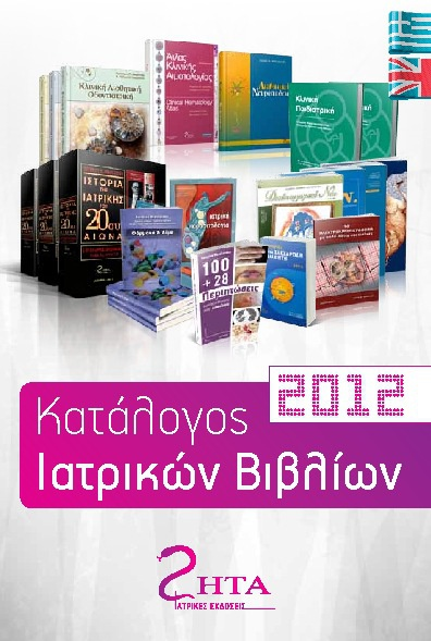 ΖΗΤΑ medical publications - Catalog 2012