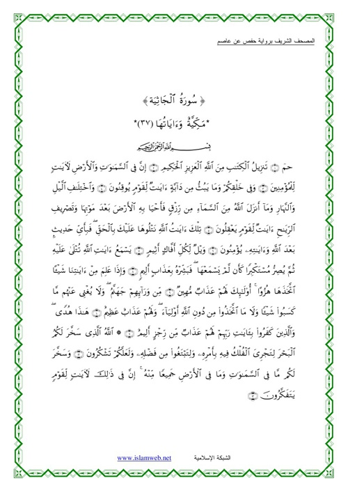 Al-Jathiya