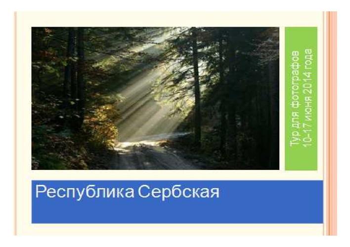 Serbia presentation