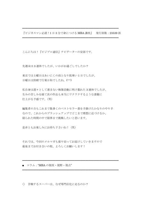 【MBA】メルマガ