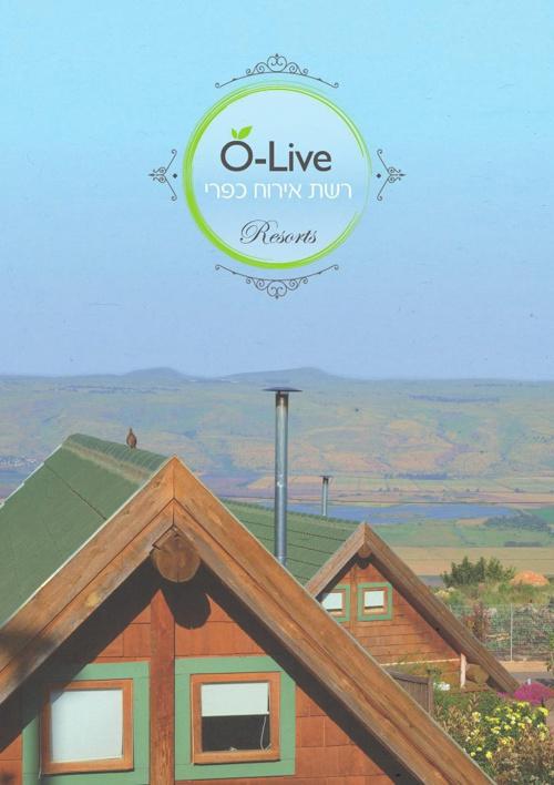 O-Live Magazine 2014 מגזין אוליב