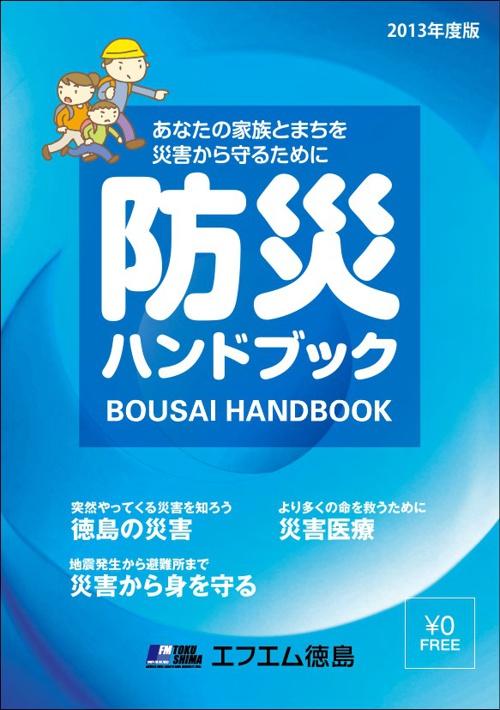 防災ハンドブック2013