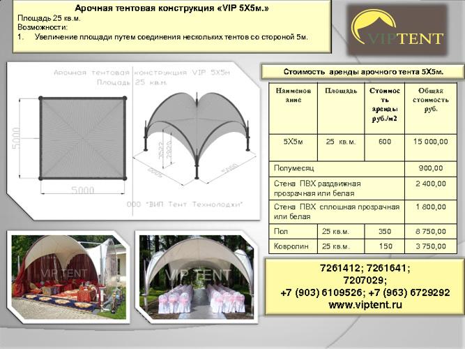 VIP Tent info