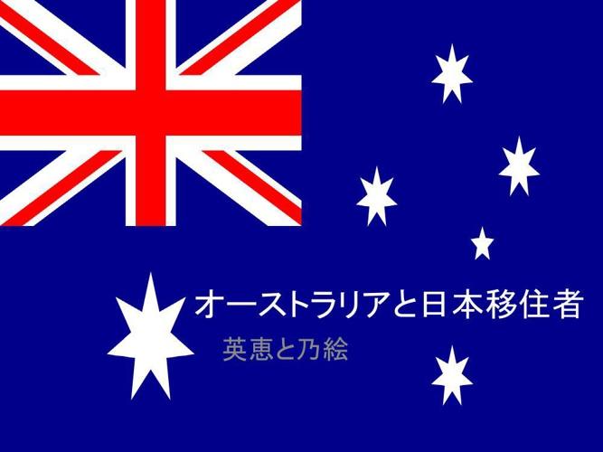 日系オーストラリア人