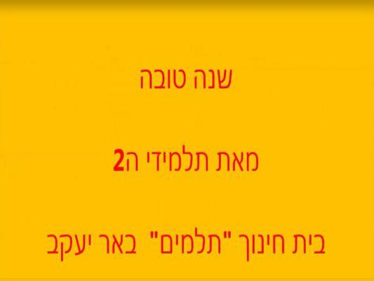 מדף התקשוב תלמים באר יעקב