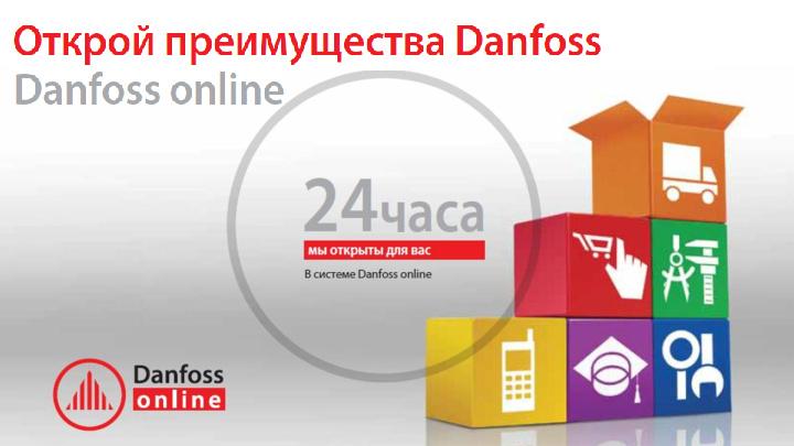 Danfoss Online руководство пользователя