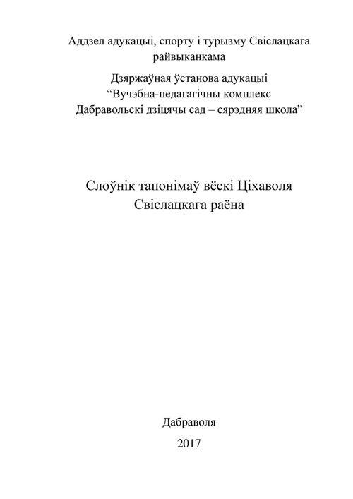 Слоўнік тапонімаў Ціхаволя