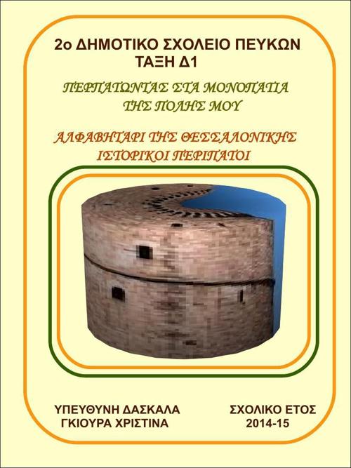 Το αλφαβητάρι της Θεσσαλονίκης