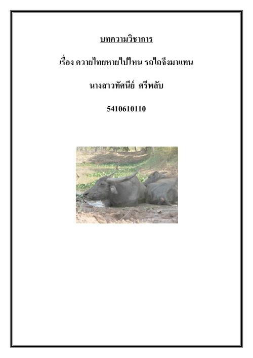 ควายไทยหายไปไหน  รถไถจึงมาแทน