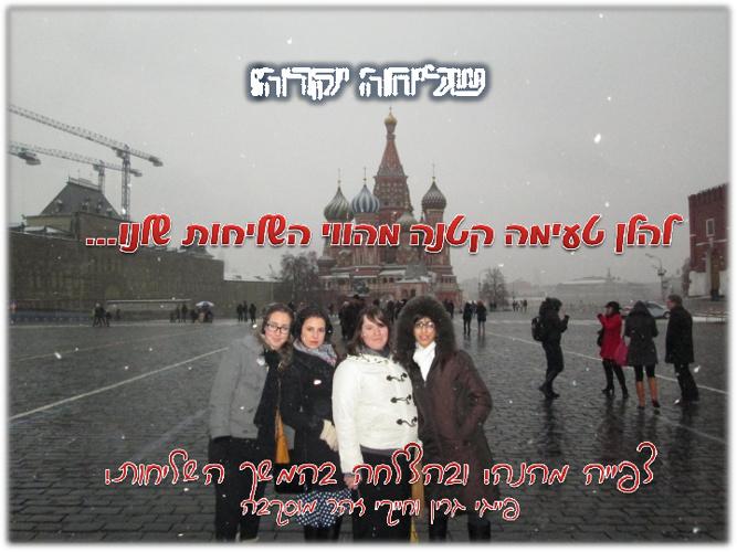 """שליחות מוסקבה תשע""""ג"""