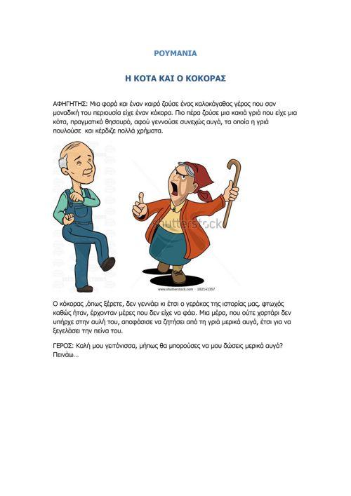 folk tale-Romania