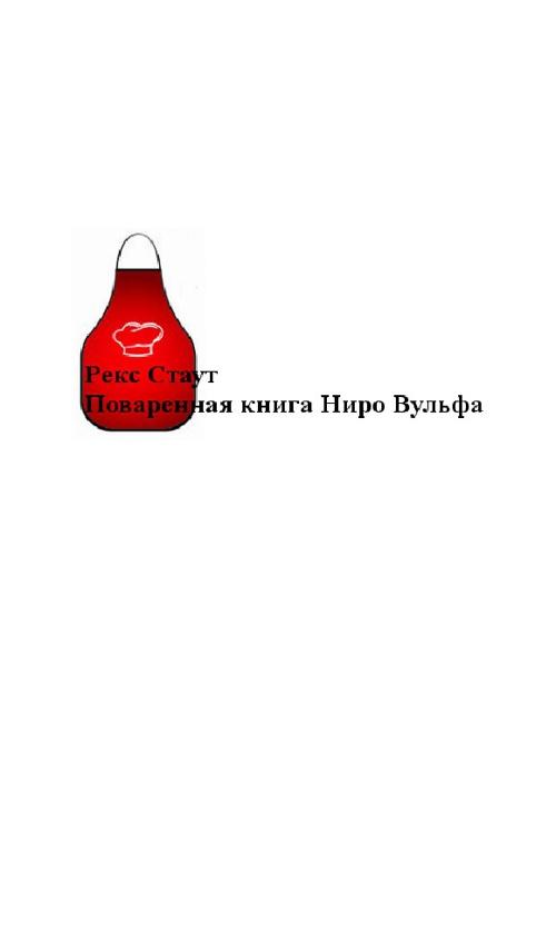 """Рекс Стаут  """"Поваренная книга Ниро Вульфа"""""""
