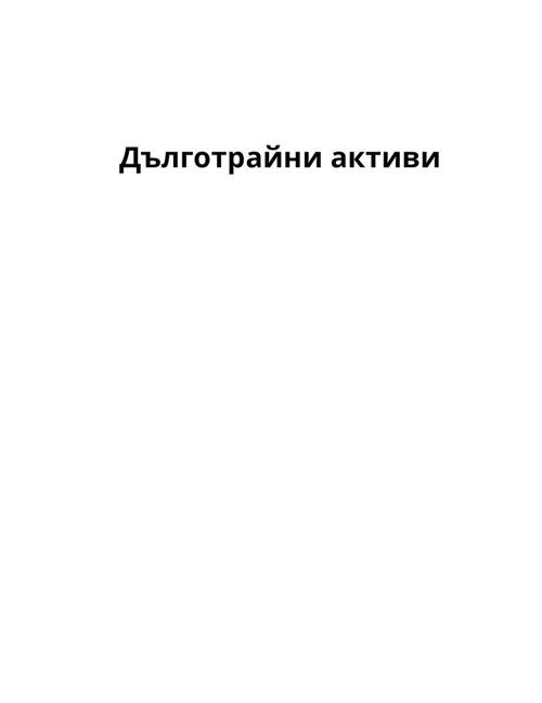 Задача 4.1_Flipsnack_Винсент_Кръстанов