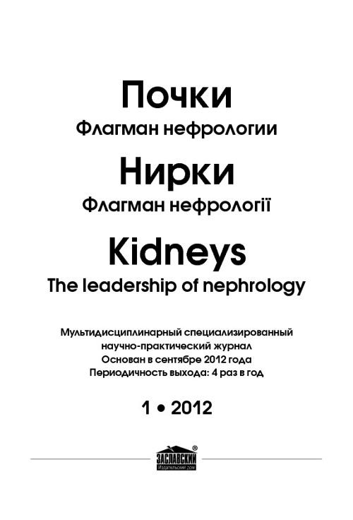 Нефрология №1