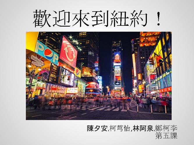 歡迎來到紐約!