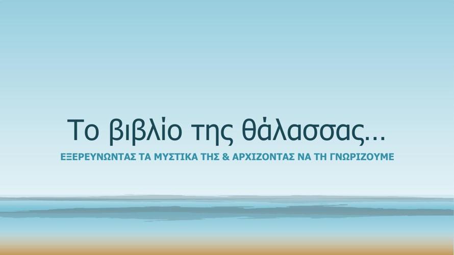 Το βιβλίο της θάλασσας 1