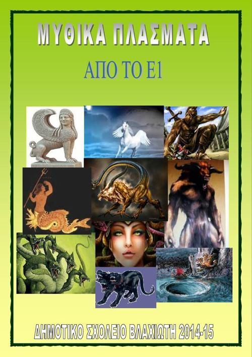 Μυθικά Πλάσματα - Ε1