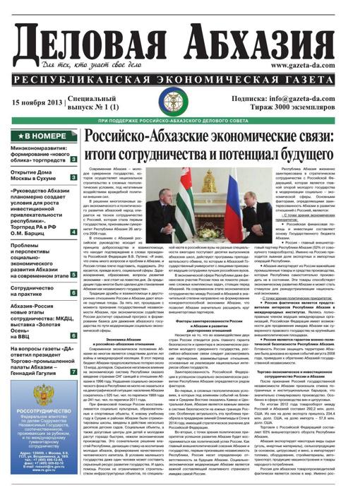 Деловая Абхазия - выпуск №1