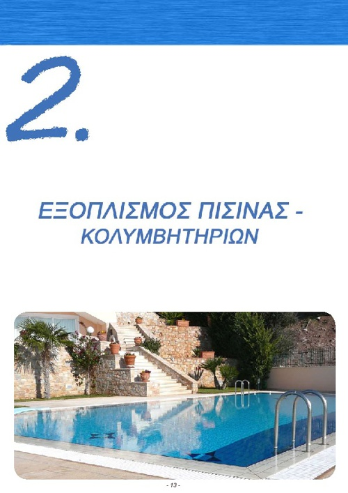 Copy of Aqua Centre Catalog