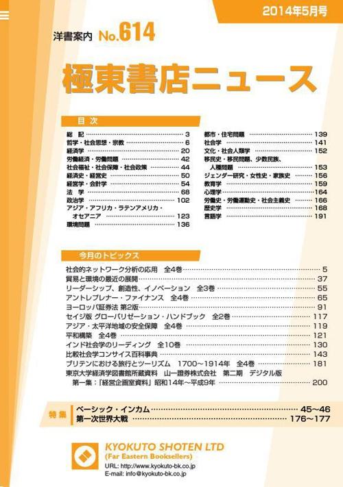 極東書店ニュース第614号