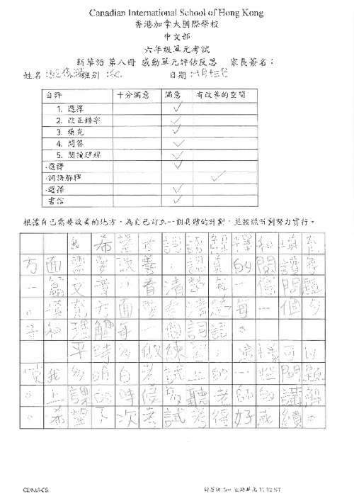 Chinese Test 1