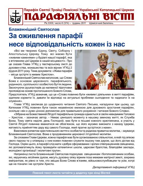 December 2011 Visti Ukrainian