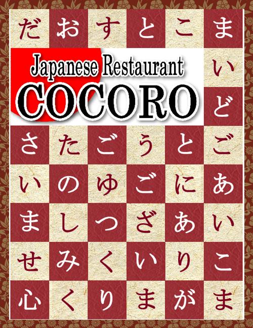 Japanese Restaurant COCORO - Lunch menu