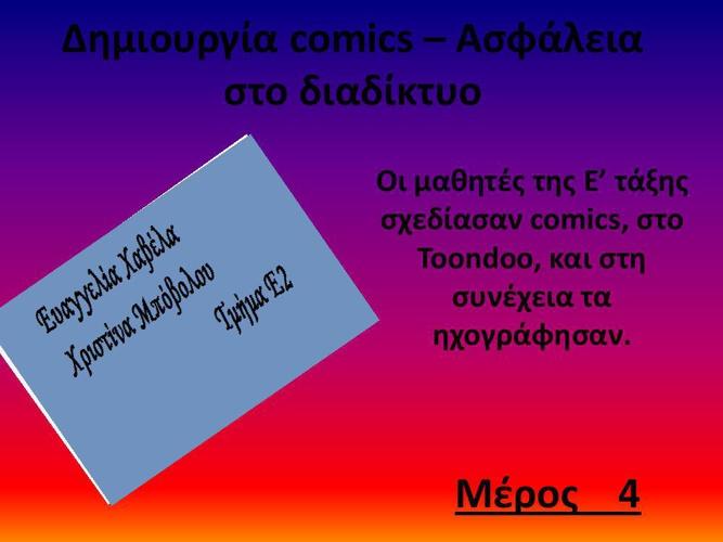 Comics- Μέρος 4