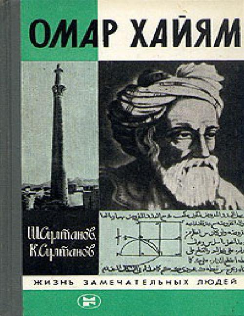 ЖЗЛ Омар Хайям