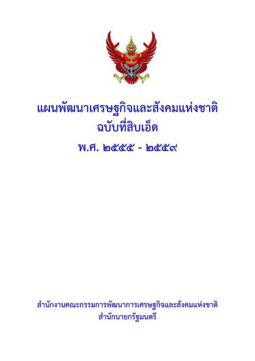 แผนพัฒนาเศรษฐกิจและสังคมแห่งชาติ ฉบับที่ 11