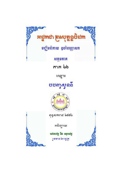 athakatha_vol_26