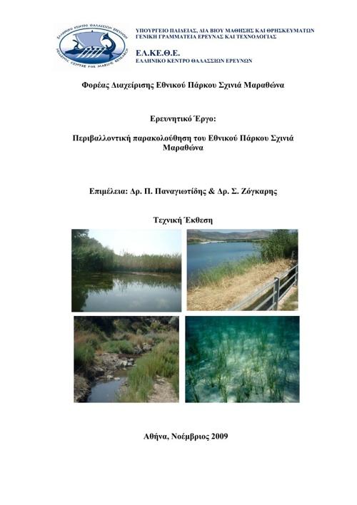 Περιβαλλοντική παρακολούθηση του Εθνικού Πάρκου Σχινιά Μαραθώνα.