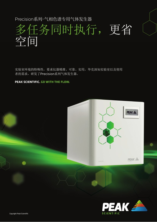 Chinese Precision Brochure