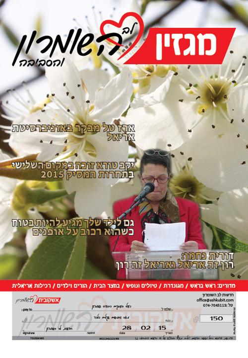 מגזין לב השומרון-פברואר2015