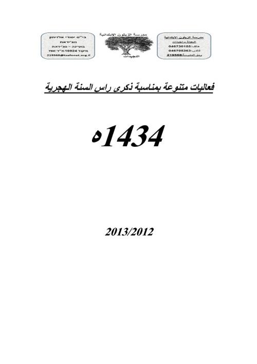 فعاليات راس السنه الهجريه1434