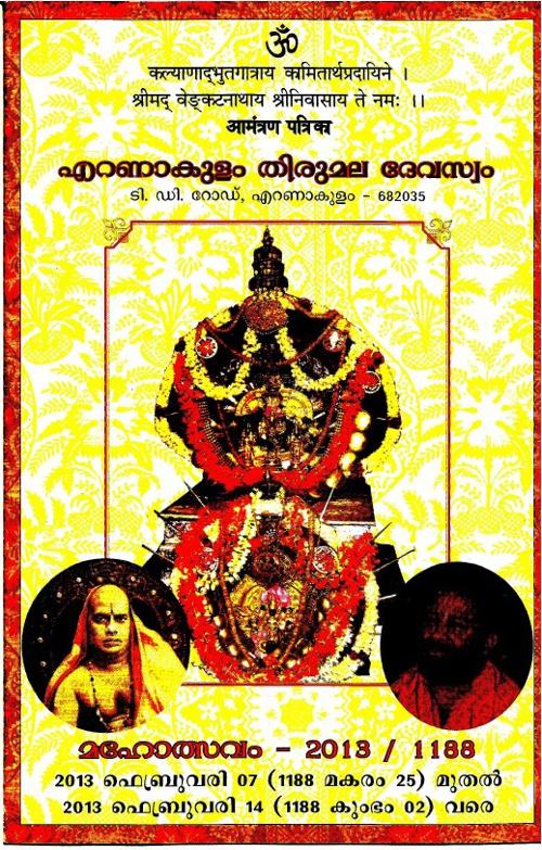 Ernakulam Utsav 2013