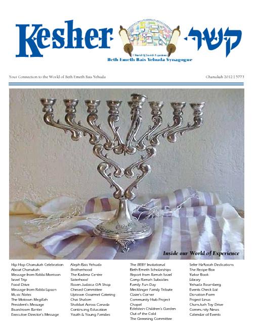Chanukah Kesher 2012